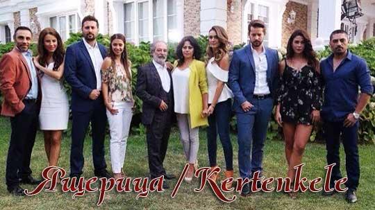 Турецкий сериал Ящерица / Kertenkele (2014)