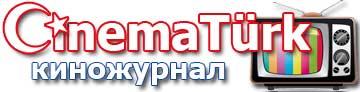СинемаТурк
