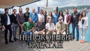 Фильм Непокорный Каратай фото: