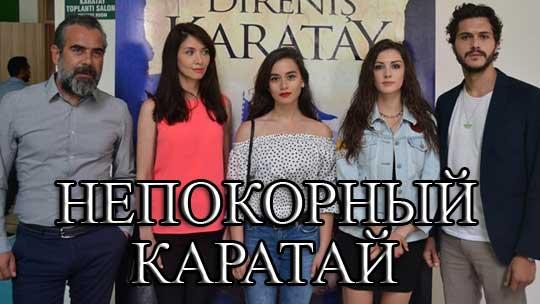 Турецкий фильм Непокорный Каратай / Direnis Karatay (2018)