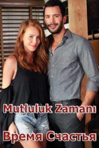 Турецкий фильм Время счастья постер