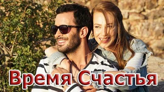 Турецкий фильм Время счастья / Mutluluk Zamani (2017)