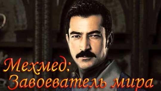 Турецкий сериал Мехмед: Завоеватель мира / Mehmed Bir Cihan Fatihi (Фатих) 2018