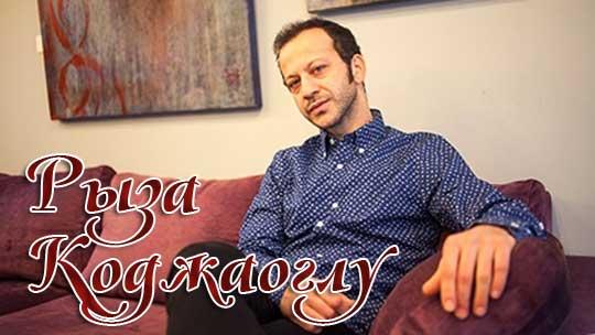 Рыза Коджаоглу Биография. Фильмография. Личная жизнь