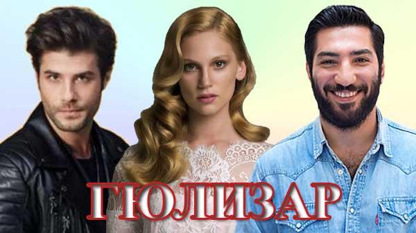 Турецкий сериал Гюлизар / Gulizar (2018)