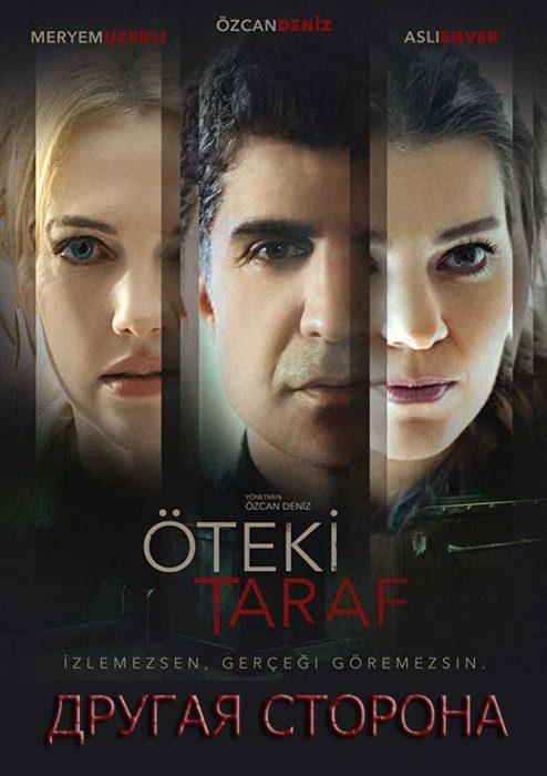 Турецкий фильм Другая сторона постер, фото