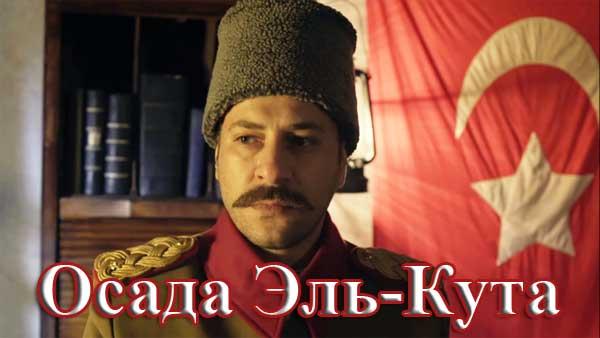 Турецкий сериал Осада Эль-Кута / Mehmetcik Kutul Amare (2017)