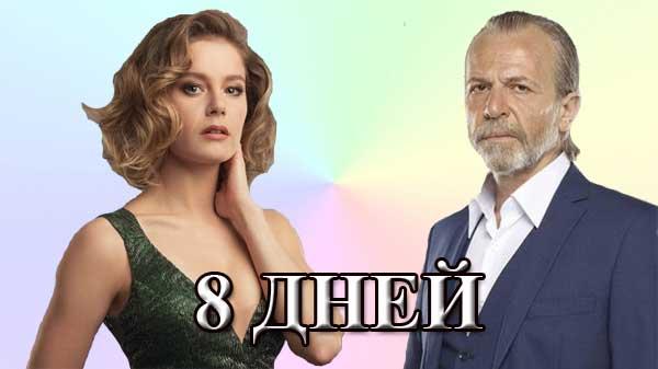 Турецкий сериал 8 дней / Восьмой день /8 Gun (2018)