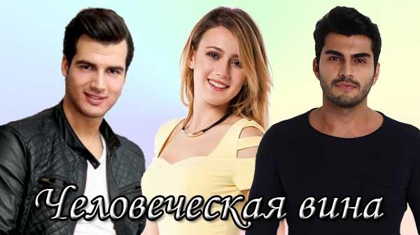 Турецкий сериал Человеческая вина / Insanlik Sucu (2018)