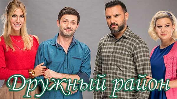 Турецкий сериал Дружный район / Dostlar Mahallesi (2017). Турция
