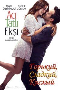 Турецкий фильм Горький, сладкий, кислый постер