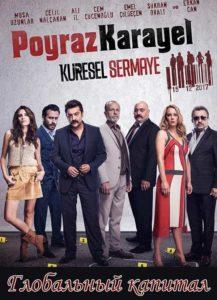 Турецкий фильм Пойраз Караель. Глобальный капитал постер