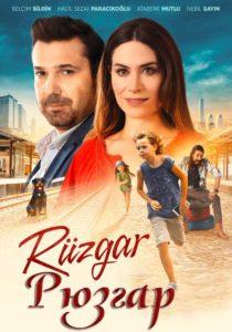 Турецкий фильм Рюзгар постер