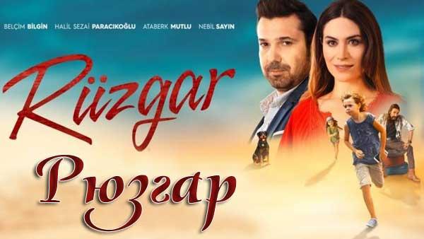 Турецкий фильм Рюзгар / Ветер / Ruzgar (2018)