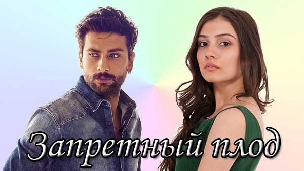 Турецкий сериал Запретный плод / Yasak Elma (2018)