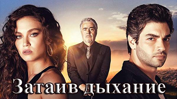 Турецкий сериал Затаив дыхание / Nefes Nefese (2018)