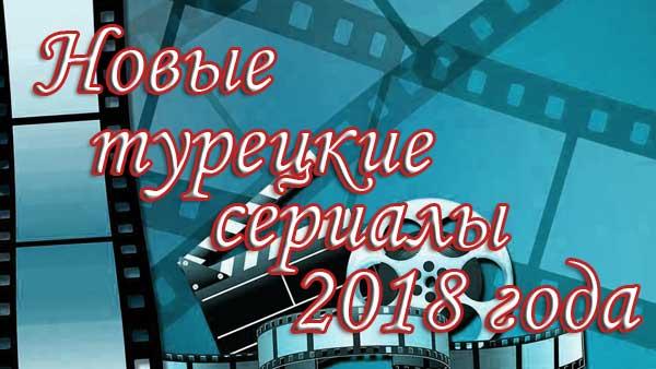 Дата выхода турецких сериалов (2018 год). Таблица