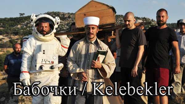 Турецкий фильм Бабочки / Kelebekler (2018)