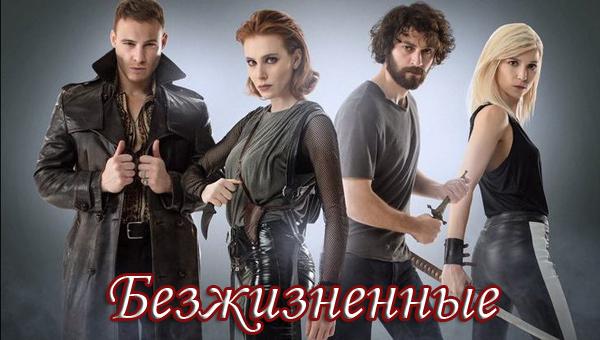 Турецкий сериал Безжизненные / Неживущие / Yasamayanlar (2018)