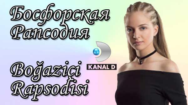 Турецкий сериал Босфорская рапсодия / Bogazici Rapsodisi (2018)