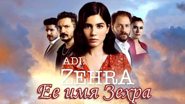 Турецкий сериал Ее имя Зехра / Adi Zehra (2018)