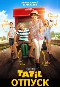 Турецкий фильм Отпуск постер
