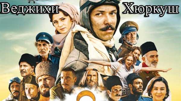 Турецкий фильм Веджихи Хюркуш / Vecihi Hurkus (2018)