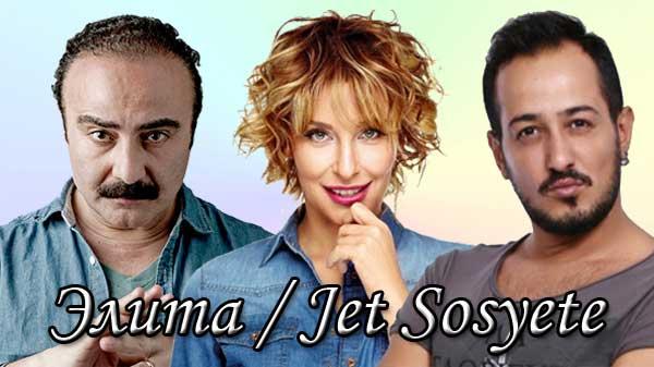 Турецкий сериал Элита / Светское общество / Jet Sosyete (2018)