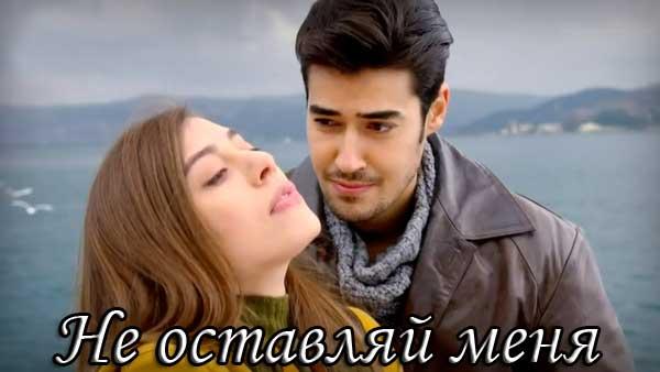 Турецкий сериал Не оставляй меня / Не отпускай меня / Beni Birakma (2018)