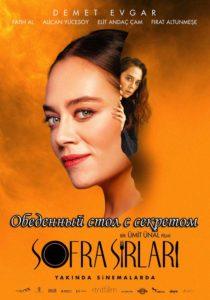 Турецкий фильм Обеденный стол с секретом постер