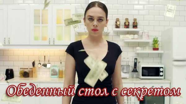 Турецкий фильм Обеденный стол с секретом / Sofra Sirlari (2018)