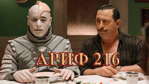 Турецкий фильм АРИФ 216 / Arif v 216 (2018)