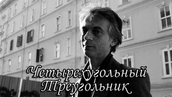 Турецкий фильм Четырехугольный треугольник / Dort Koseli Ucgen (2018)