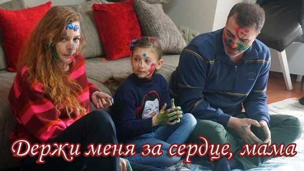 Турецкий фильм Держи меня за сердце, мама / Tut Yuregimden Anne (2018)