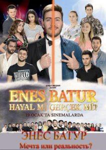Турецкий фильм Энес Батур. Мечта или реальность? постер