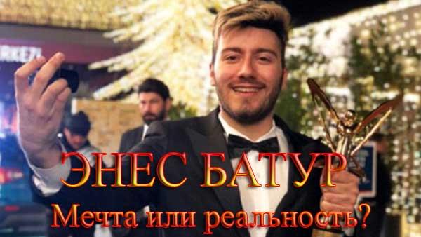 Турецкий фильм Энес Батур. Мечта или реальность? / Enes Batur Hayal mi Gercek mi? (2018)