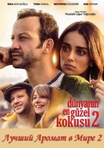 Турецкий фильм Лучший аромат в мире-2 постер
