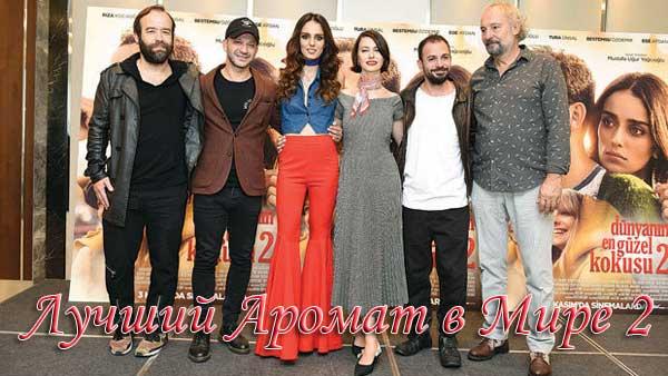 Турецкий фильм Лучший аромат в мире-2 / Dunyanin En Guzel Kokusu 2 (2017)