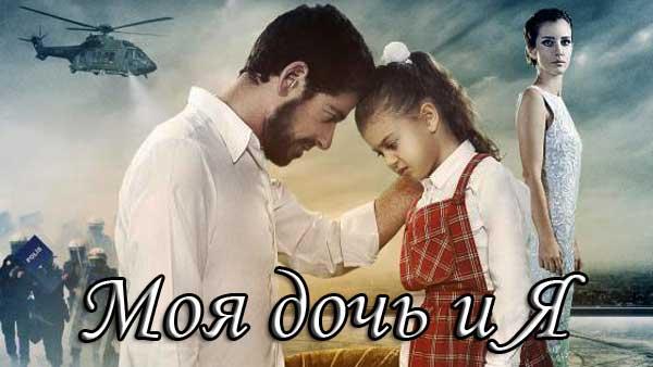 Турецкий фильм Моя дочь и я / Kizim ve Ben (2018)