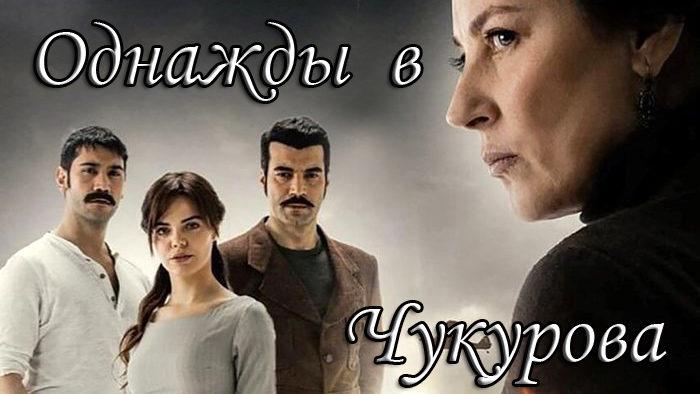 Однажды в Чукурова турецкий сериал (2018)