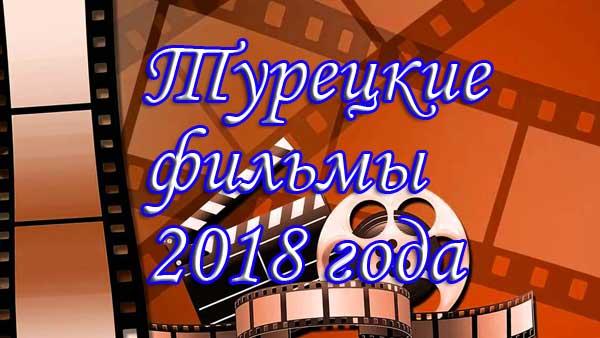 Турецкие фильмы 2018 года. Новинки