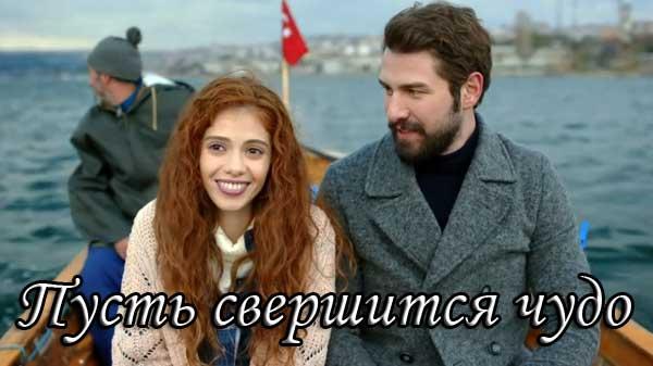 Турецкий сериал Пусть свершится чудо / Bir Mucize Olsun (2018)
