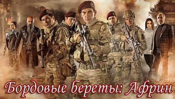 Турецкий фильм Бордовые береты-2: Африн / Bordo Bereliler 2: Afrin (2018)