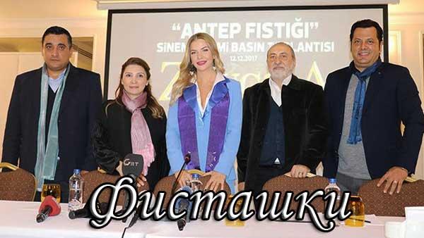 Турецкий фильм Фисташки / Antep Fistigi (2018)
