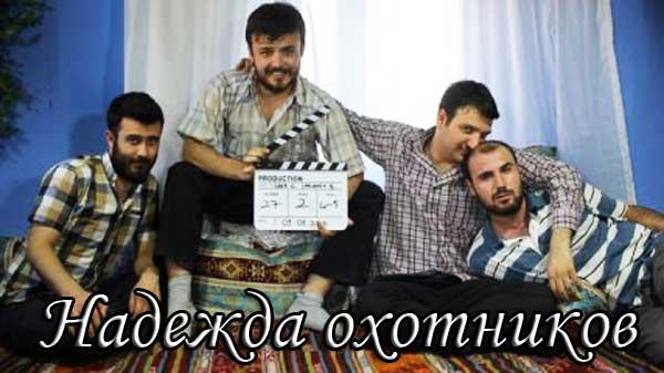 Турецкий фильм Надежда охотников / Umut Avcıları (2018)