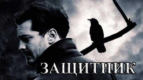 Турецкий сериал Защитник / Koruyucu / The Protector (2018)