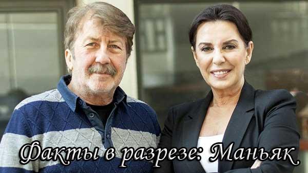 Турецкий фильм Факты в разрезе: Маньяк / Gercek Kesit: Manyak (2018)