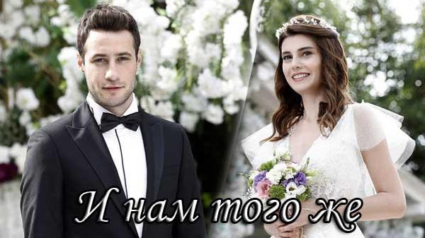 Турецкий сериал И нам того же / Darisi Basimiza (2018)