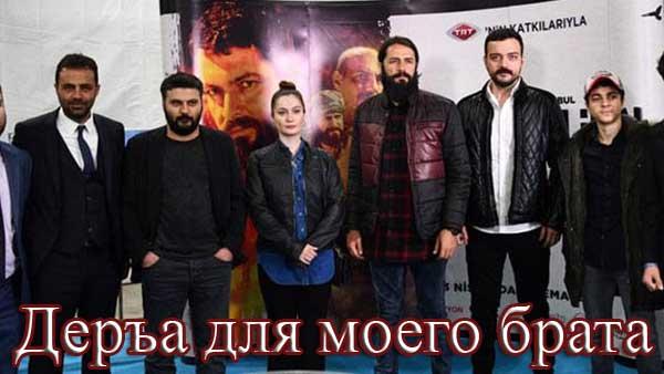 Турецкий фильм Деръа для моего брата / Kardesim Icin Dera (2018)