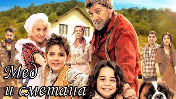 Турецкий фильм Мед и сметана / Bal Kaymak (2018)